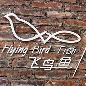 Flying Bird Fish Chinese mandarin podcast