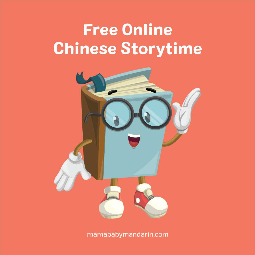 Free online Chinese storytime flyer