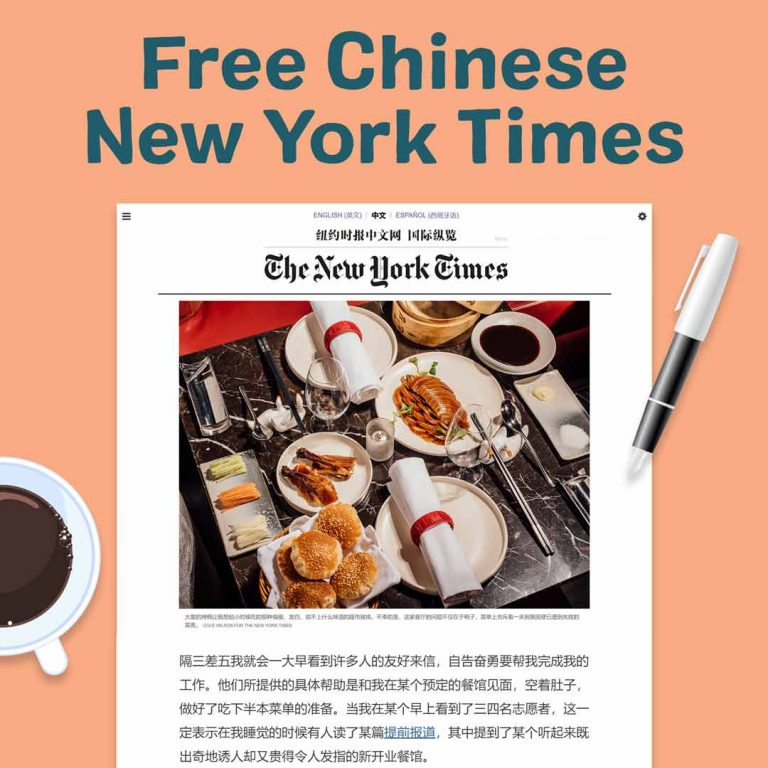 Free Chinese New York Times