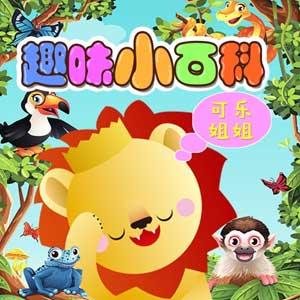 Fun Encyclopedia Chinese mandarin podcast