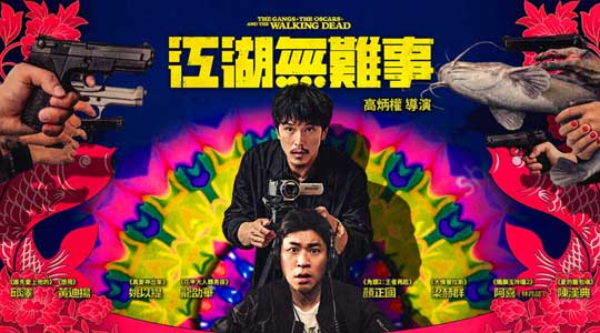 New York Film Festival 2020 Taiwanese films - The Gangs, The Oscars, and The Walking Dead