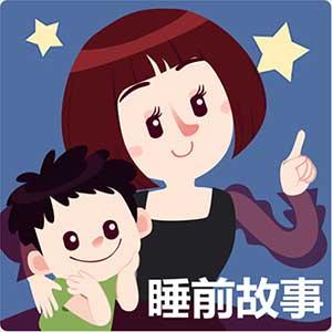 Good Night Mama Chinese mandarin podcast