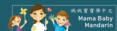 Mama Baby Mandarin  媽媽寶寶學中文