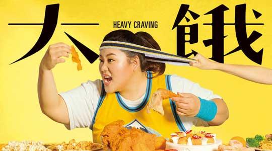 New York Film Festival 2020 Taiwanese films - Heavy Craving