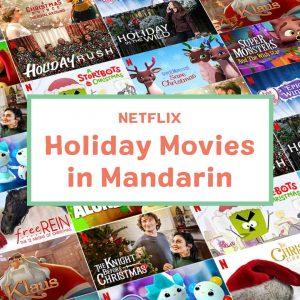 Holiday Movies in Mandarin Chinese