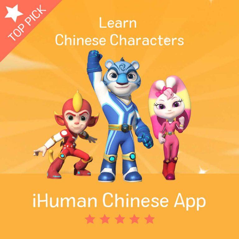 iHuman Chinese Literacy App