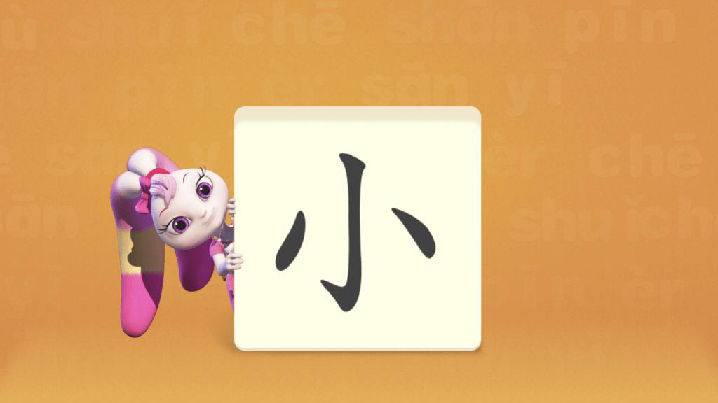 iHuman Chinese character introduciton