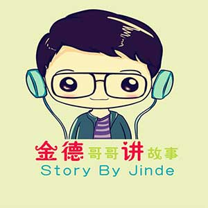 Stories by Jinde Chinese mandarin podcast