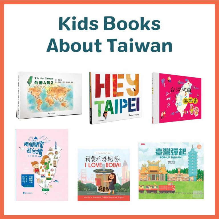 Kids Books about Taiwan in Chinese and English