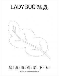 free printable: Egg carton art activity ladybug Traditional Chinese