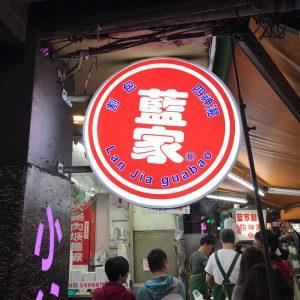 Lan Jia Guabao