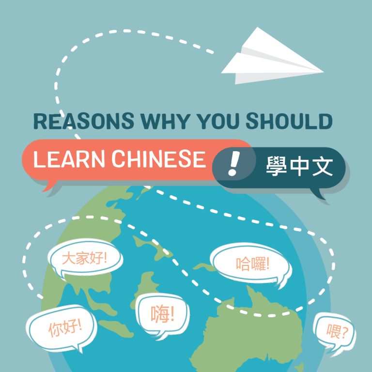 Reasons to Learn Chinese Infographic