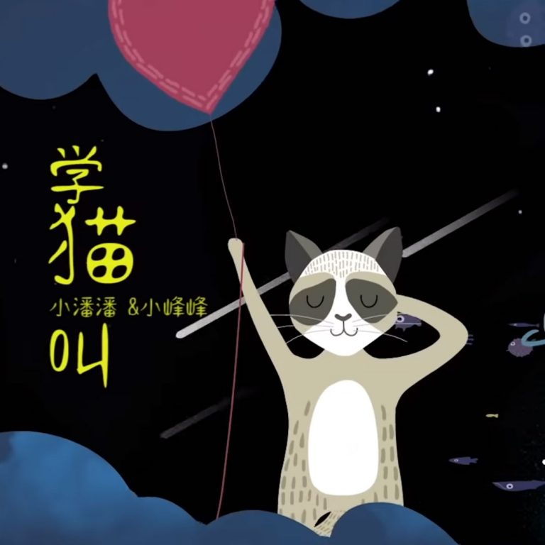 Chinese Songs for kids: Learn To Meow