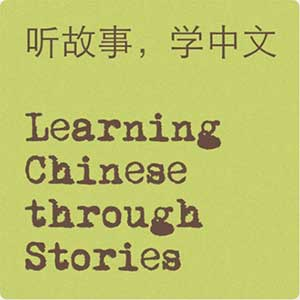 Learning Chinese Through Stories Chinese mandarin podcast