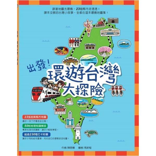 出發!環遊台灣大探險 kids book about Taiwan