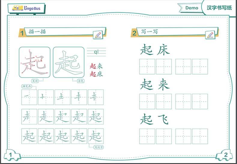 lingobus printable worksheet