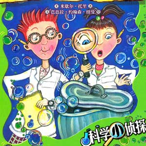 Little Scientist Chinese mandarin podcast