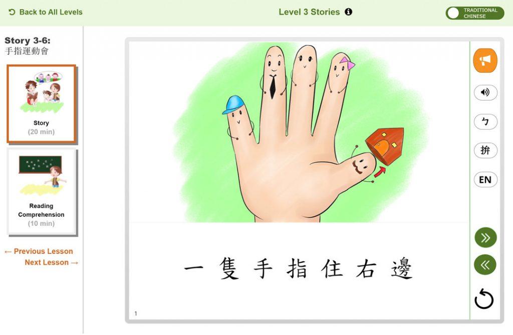 Little Chinese Readers Screenshot