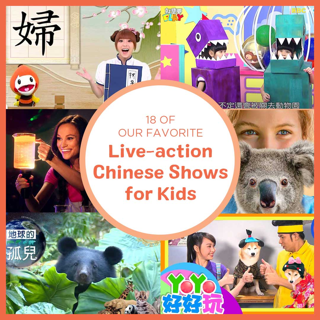 Live-action Chinese shows for kids
