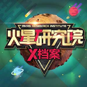 Mars Research Chinese mandarin podcast