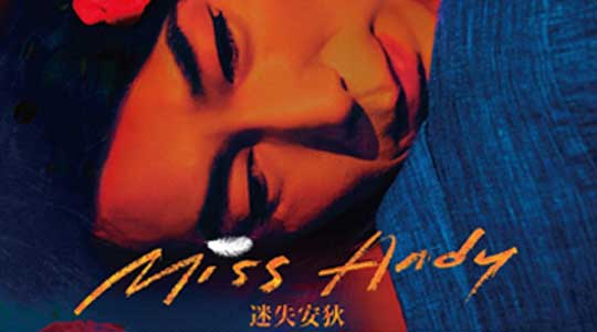 New York Film Festival 2020 Taiwanese films - Miss Andy