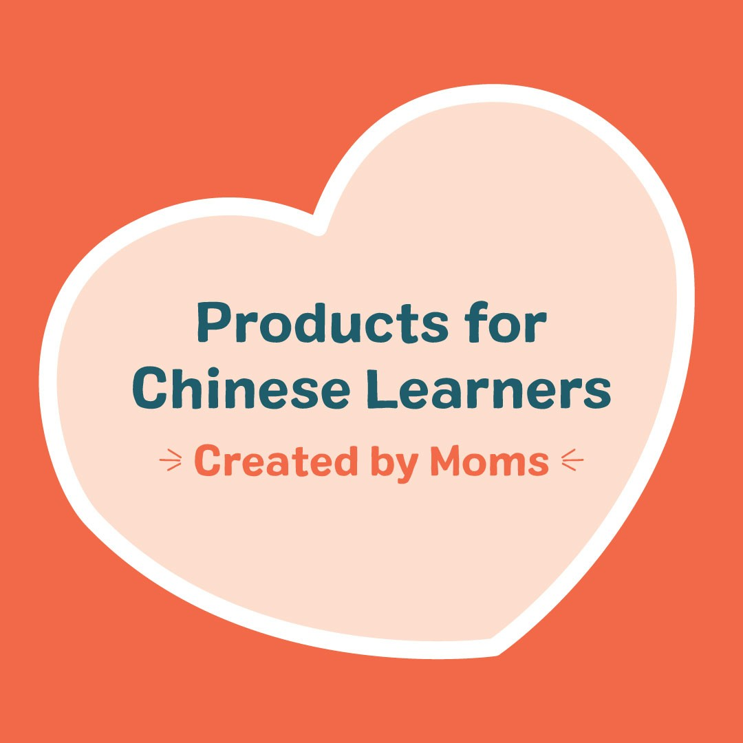 "heart with text, ""Products for Chinese Learners, created by moms"""