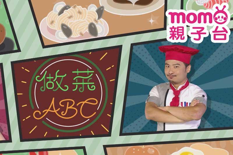 Momo 寶貝愛做菜 全集數 Mandarin Language cooking show for kids