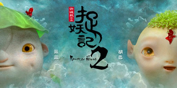 Monster Hunt 2 - Family Movies in Chinese