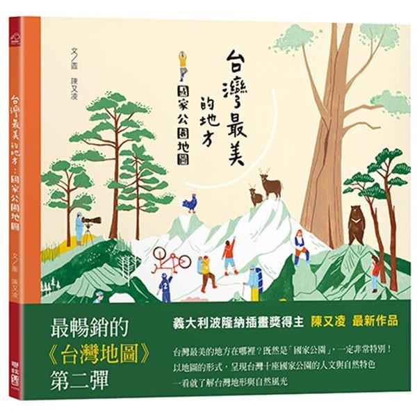 台灣最美的地方:國家公園地圖 kids book about Taiwan