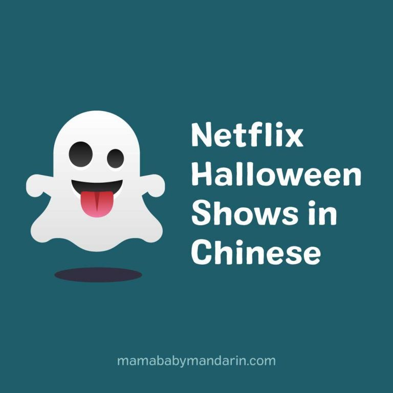 Netflix Halloween Shows in Chinese