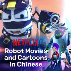 Netflix Robot Movies and Cartoons in Chinese