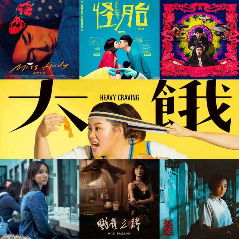 Taiwanese Films in the New York Film Festival 2020