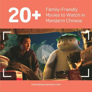 20+ Family-Friendly movies to watch in Mandarin Chinese