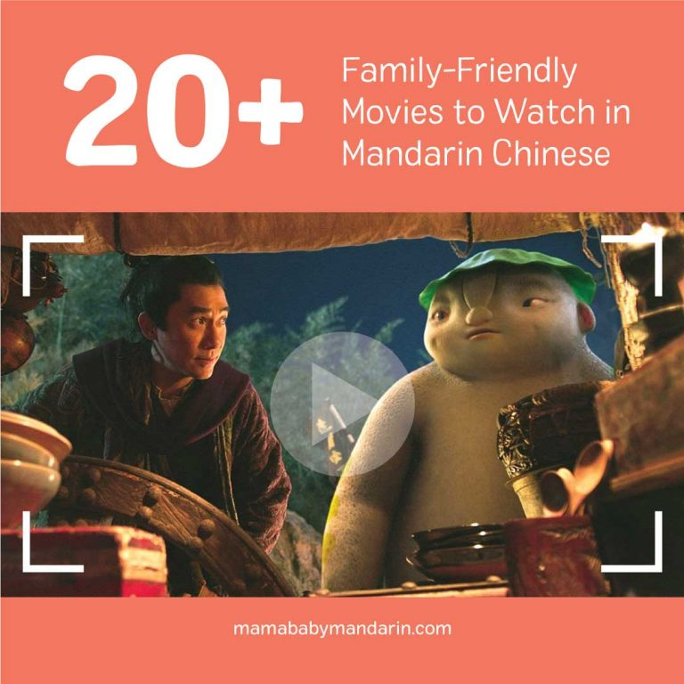Family Movies in Chinese