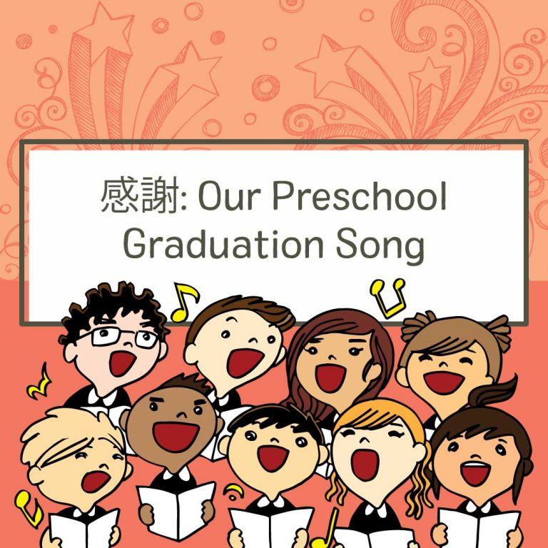 感謝: Our Preschool Graduation Song