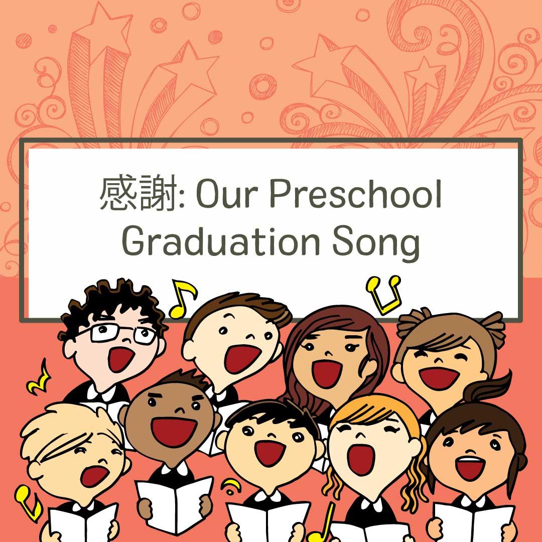 Preschool Graduation Song
