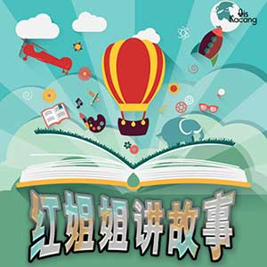 Red Sister Storytime Chinese mandarin podcast