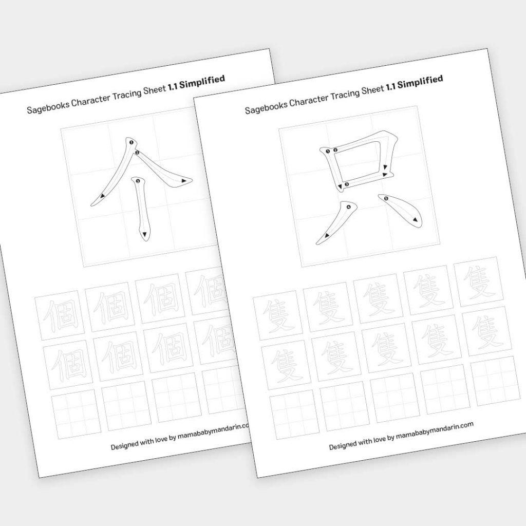 Character Tracing Sheets - Mama Baby Mandarin 媽媽寶寶學中文