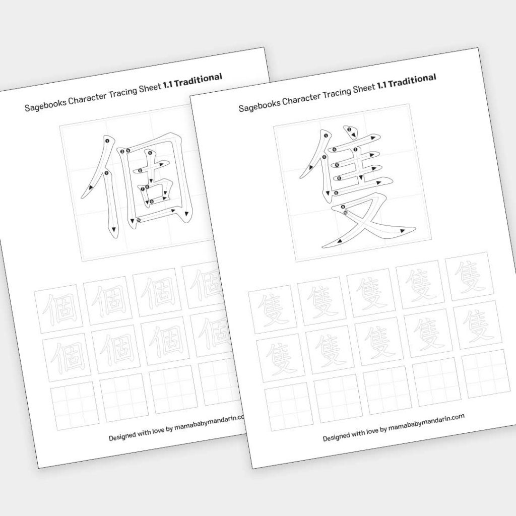 Sagebooks Tracing Worksheets with Stroke order diagram box 1 book1 simplified chinese