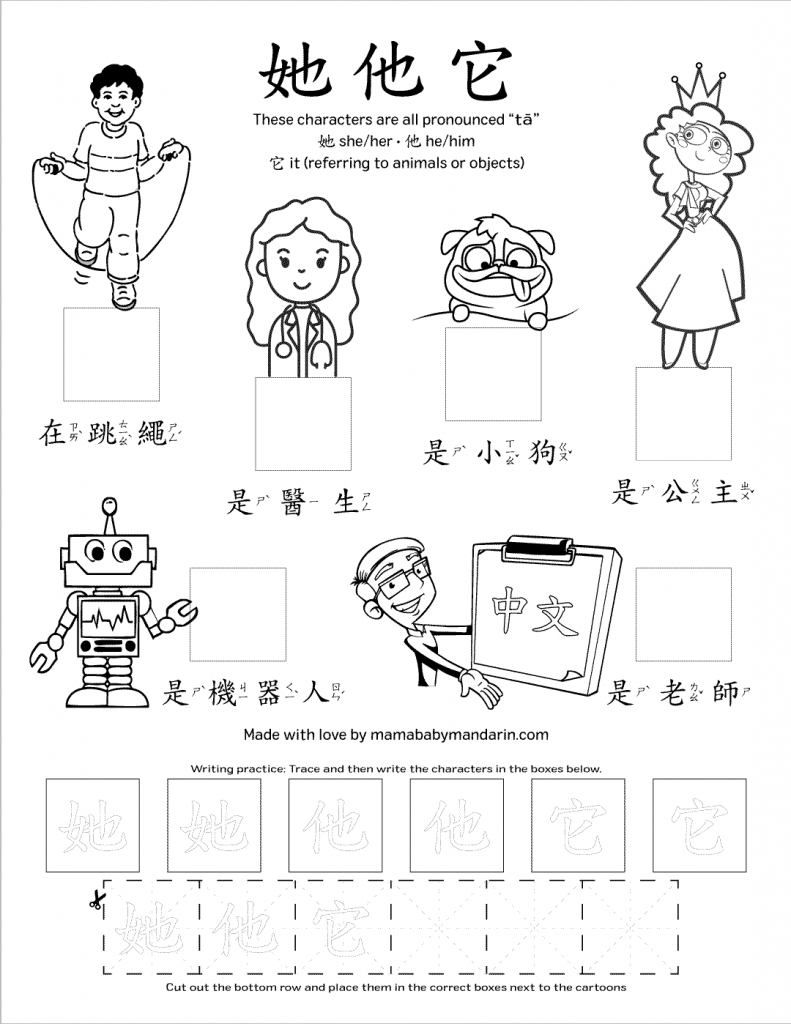 she he it pronouns Traditional Chinese worksheet