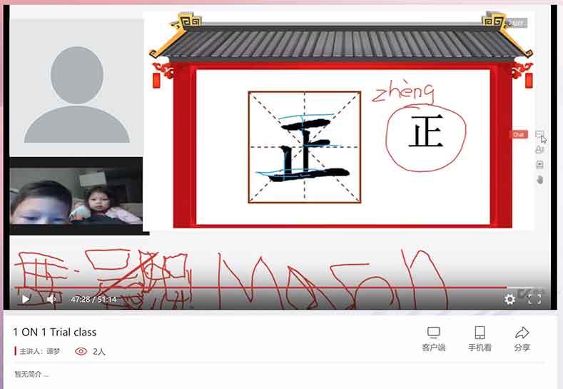 speaking duck online Chinese class zheng