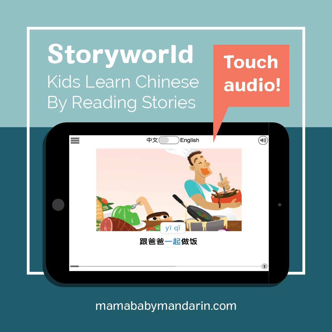 Storyworld Learn Chinese App