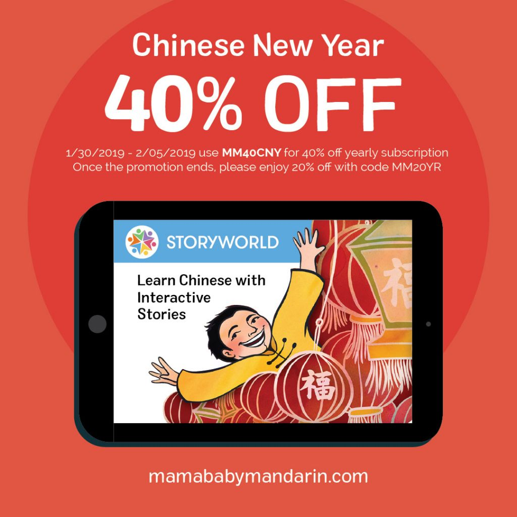 Storyworld Chinese New Year 40% Off