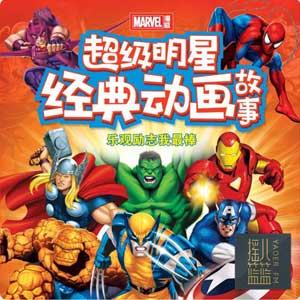 Superhero Stories Chinese mandarin podcast