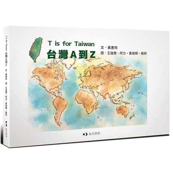 T is for Taiwan:台灣A到Z kids book about Taiwan
