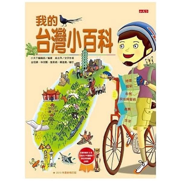 我的台灣小百科(修訂版)