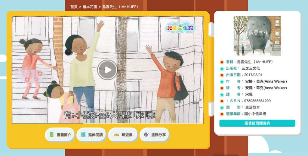 taiwan public library digital book reader for kids