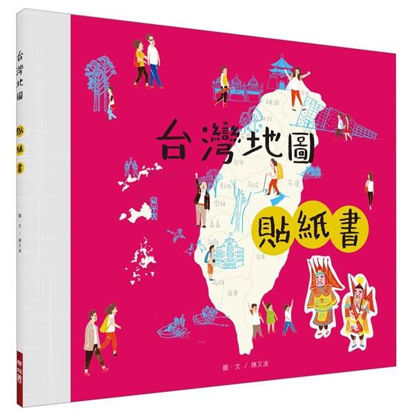 台灣地圖貼紙書 kids book about Taiwan