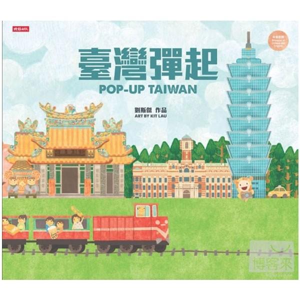 臺灣彈起POP UP TAIWAN kids book about Taiwan