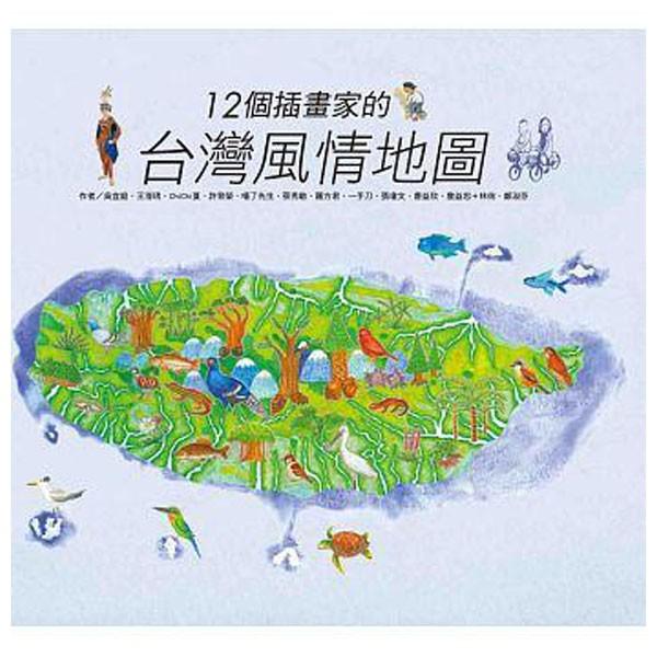 12個插畫家的台灣風情地圖 kids book about Taiwan